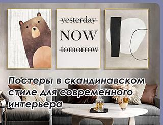Печать постеров фотографий и плакатов